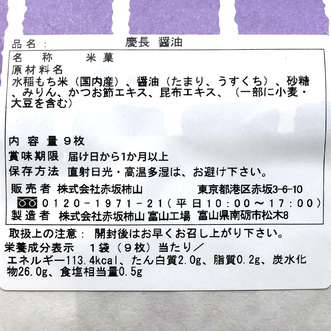 立ち袋/3種類[赤坂柿山] 25