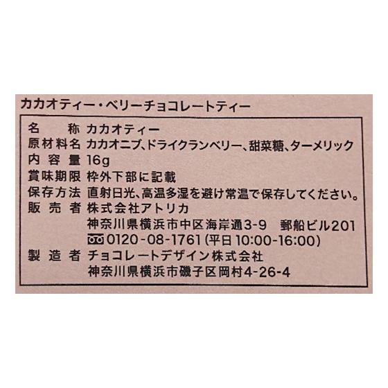 カカオスパイスティー/3種類[ヤエコ] ブライダル用 15