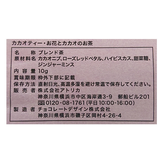 カカオスパイスティー/3種類[ヤエコ] ブライダル用 16