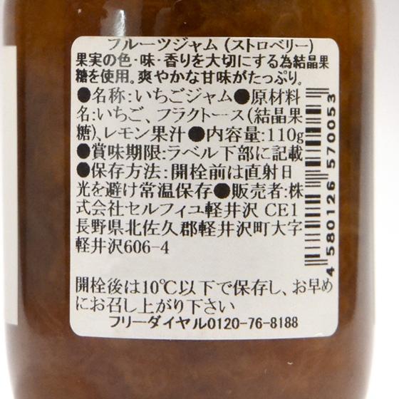 ジャム/2種類[セルフィユ軽井沢] 21