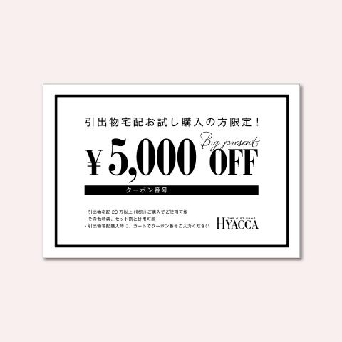 1.¥5,000 OFFクーポンをプレゼント