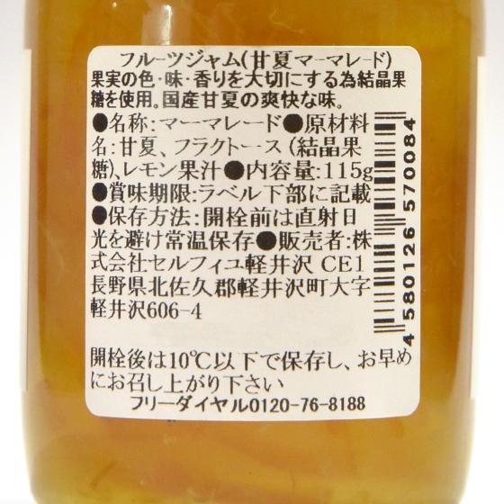 ジャム/2種類[セルフィユ軽井沢] 24