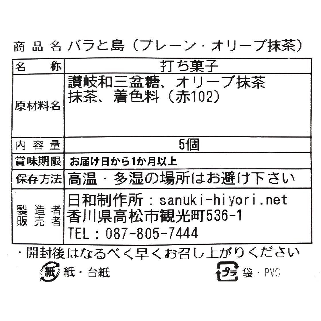 竹かご 和三盆6個セット[日和制作所] 17