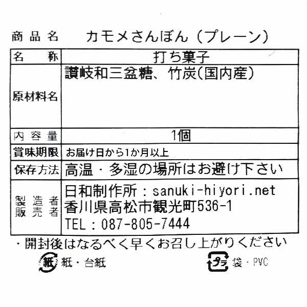竹かご 和三盆6個セット[日和制作所] 19