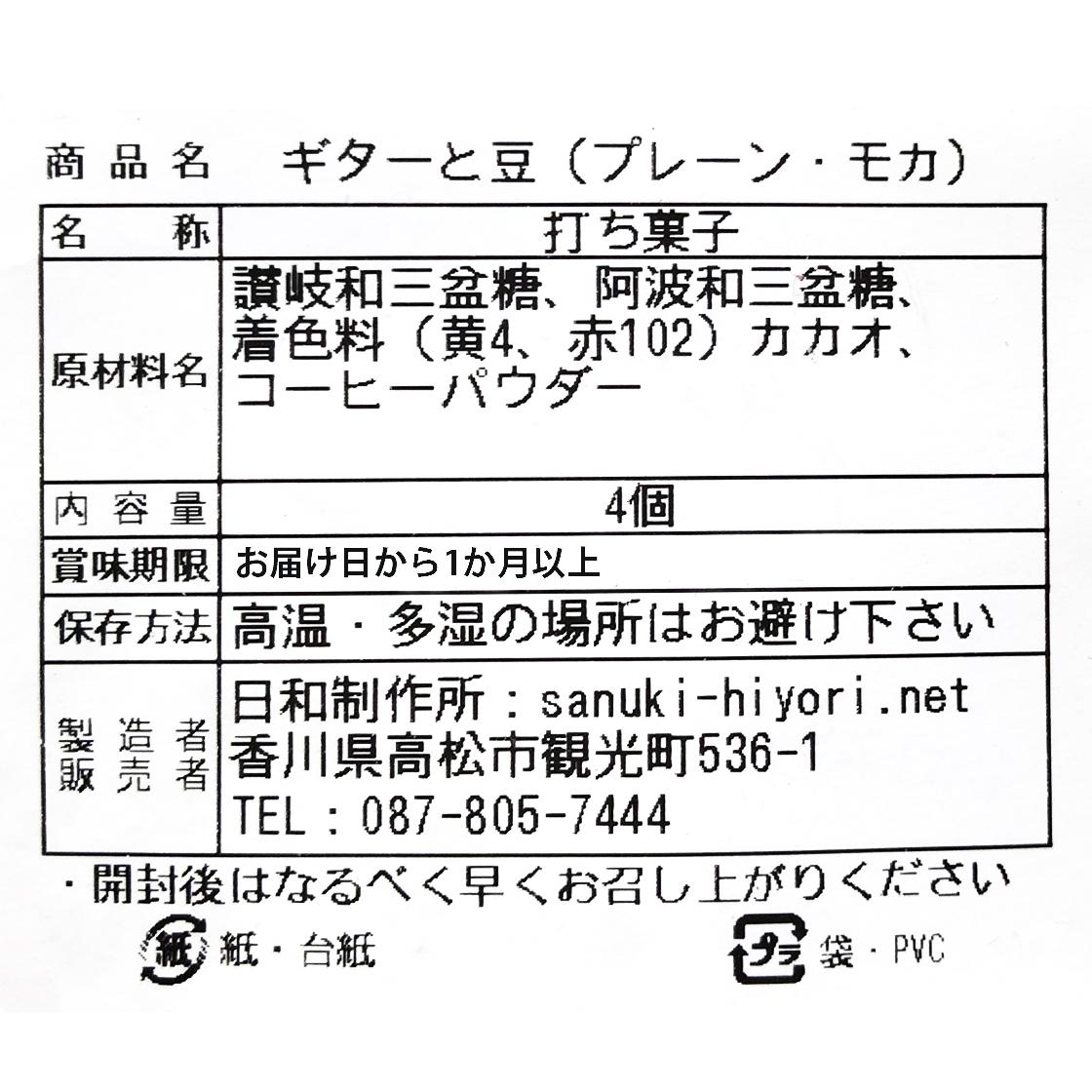 竹かご 和三盆6個セット[日和制作所] 18