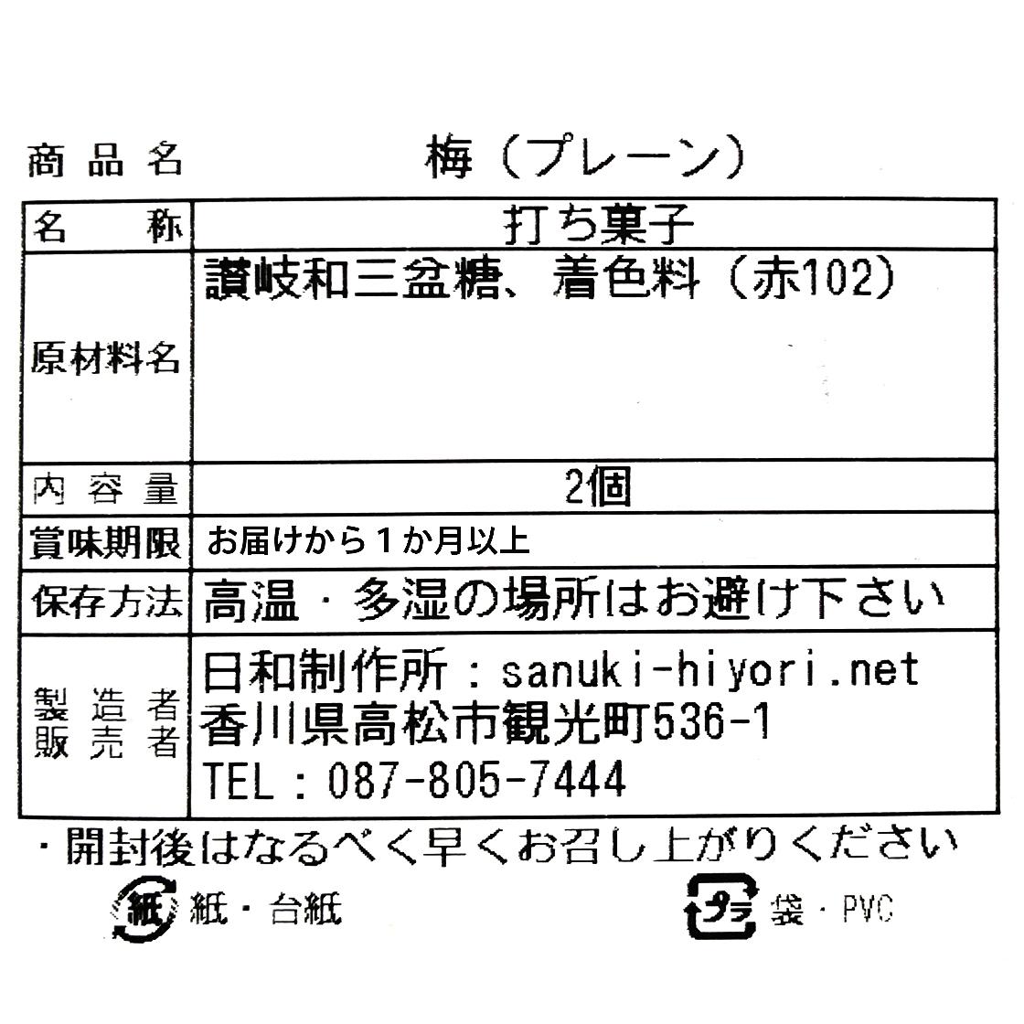 竹かご 和三盆6個セット[日和制作所] 21