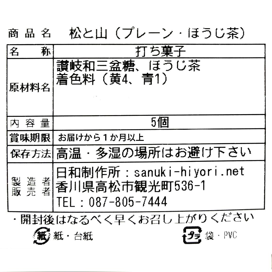 竹かご 和三盆6個セット[日和制作所] 20