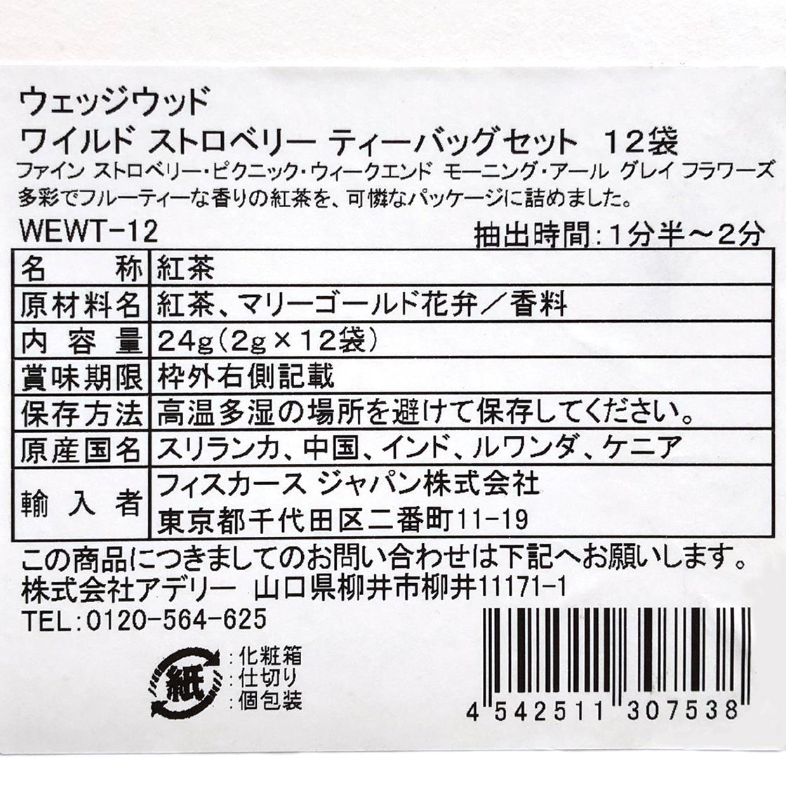 ワイルドストロベリー ティーバッグセット 12袋[ウェッジウッド] 10
