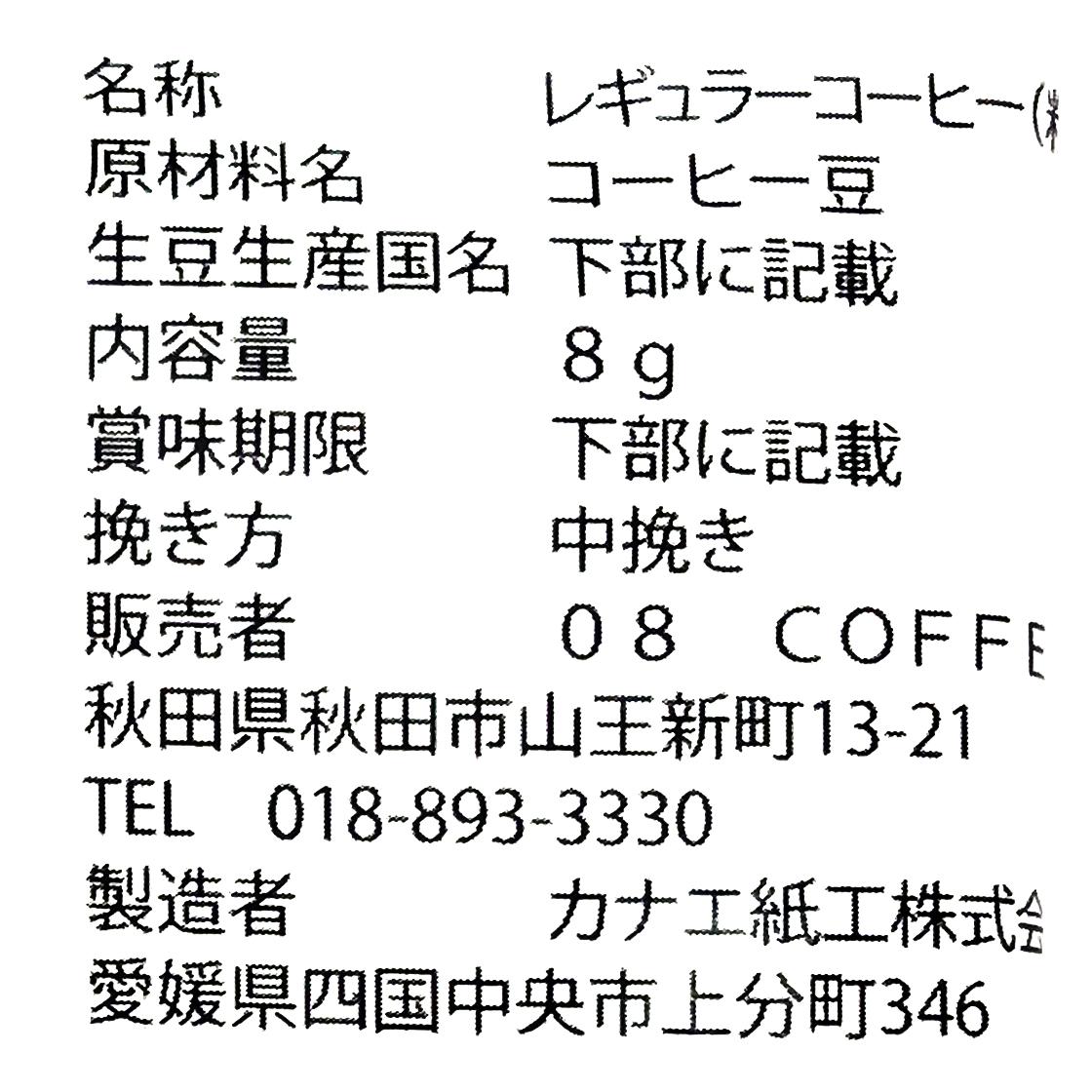 COFFEE BAG 15個入[ゼロハチコーヒー] 20