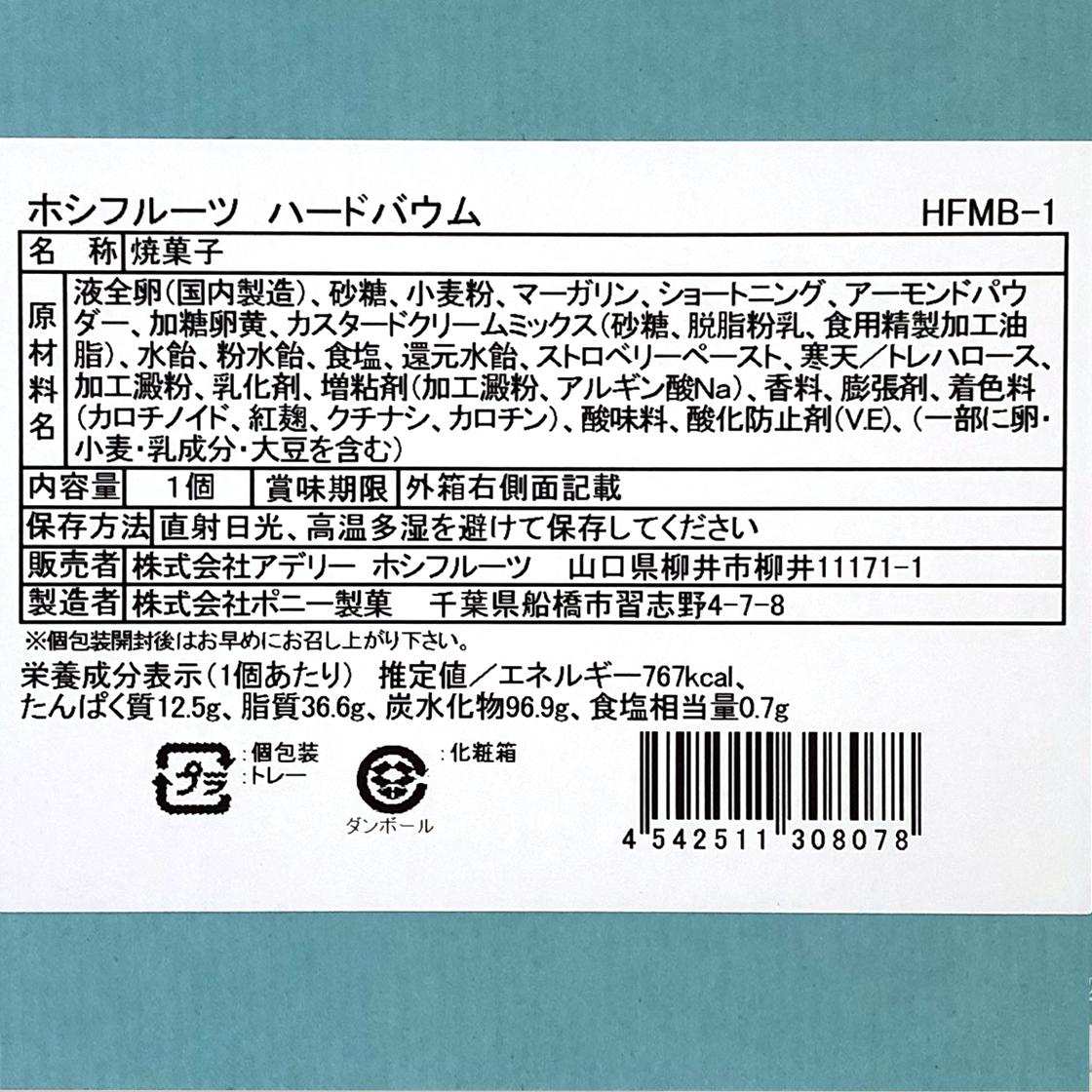 ハードバウム [ホシフルーツ] 13