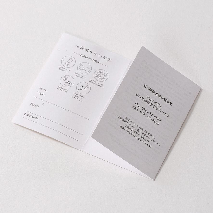 ゆらぎタンブラー/M 5個セット[プラキラ] 19