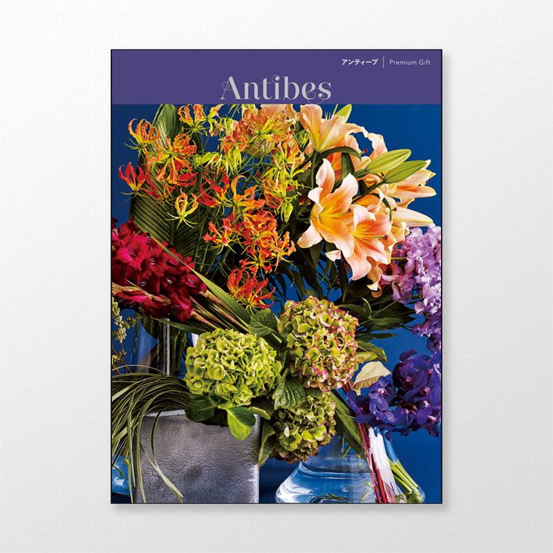 引き出物 カタログギフト/ミストラル/アンティーブ 2