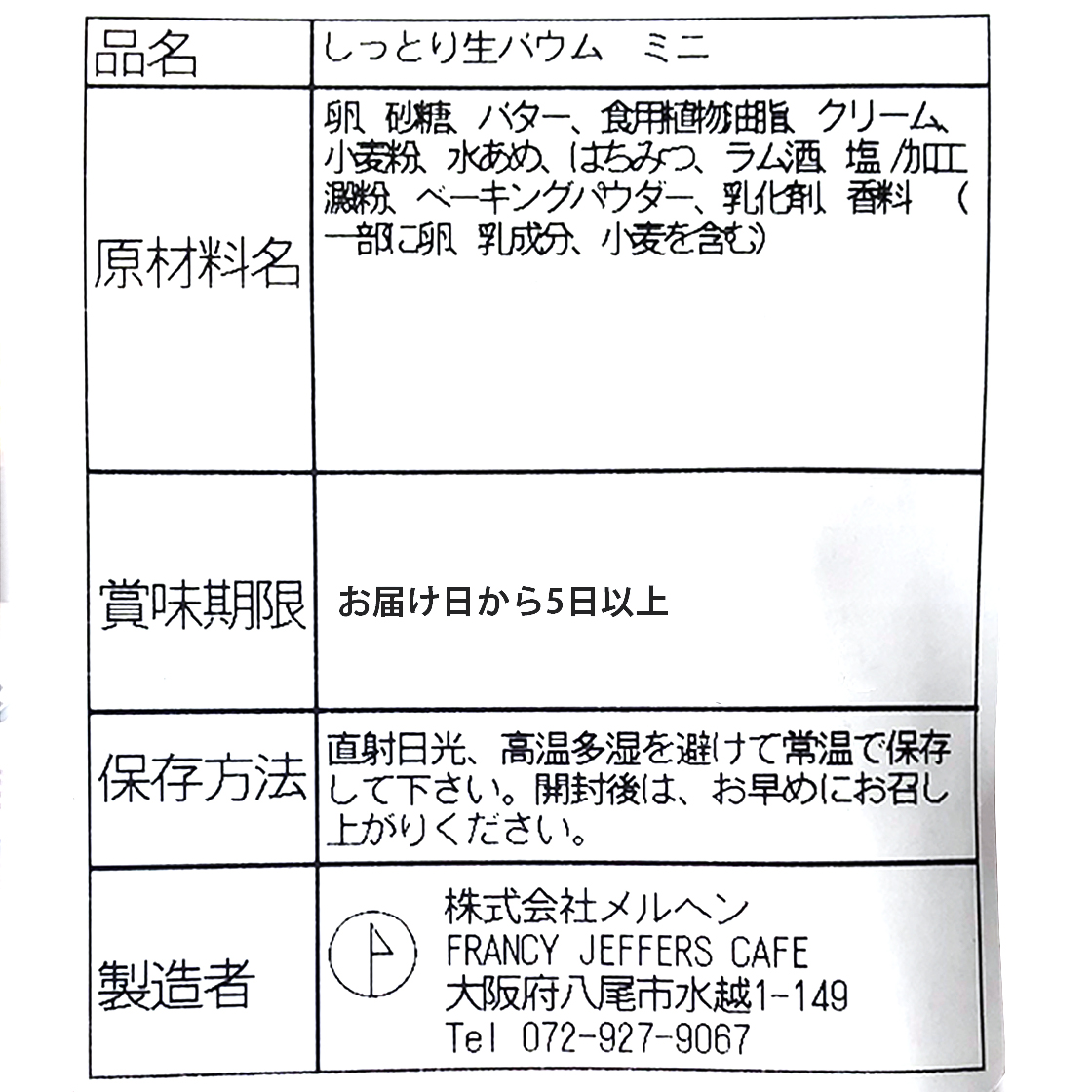 しっとり生バウムミニ 3個入り[フランシージェファーズ] 17