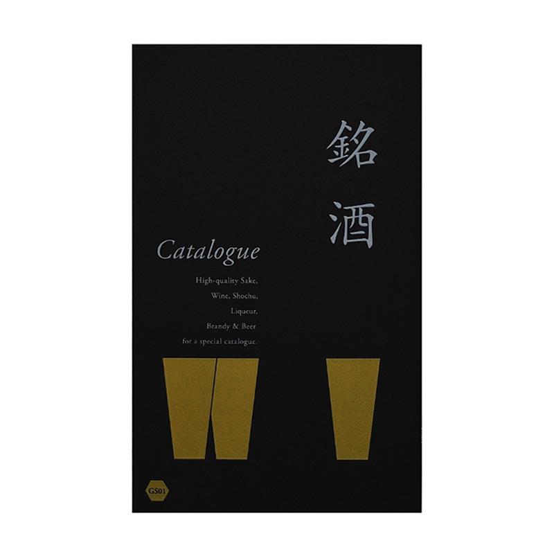 カタログギフト/銘酒 全6種類 13