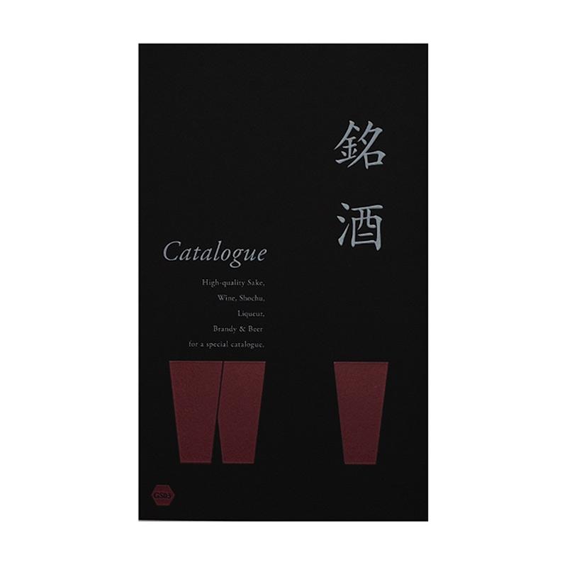 カタログギフト/銘酒 全6種類 15