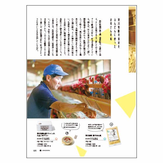 カタログギフト/ウマシマ 全4種類 6