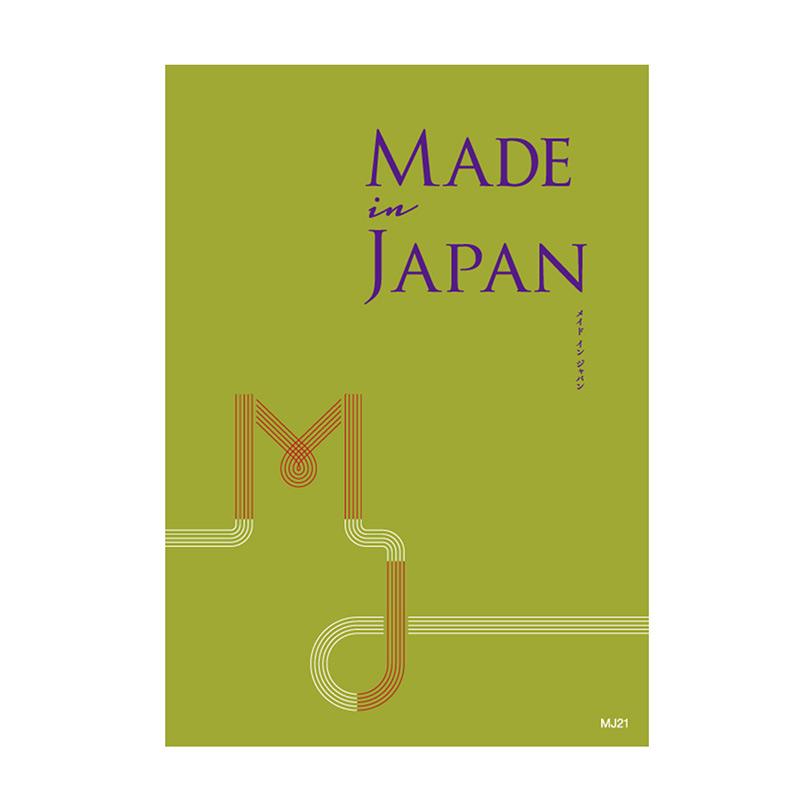 カタログギフト/メイドインジャパン 全5種類 17