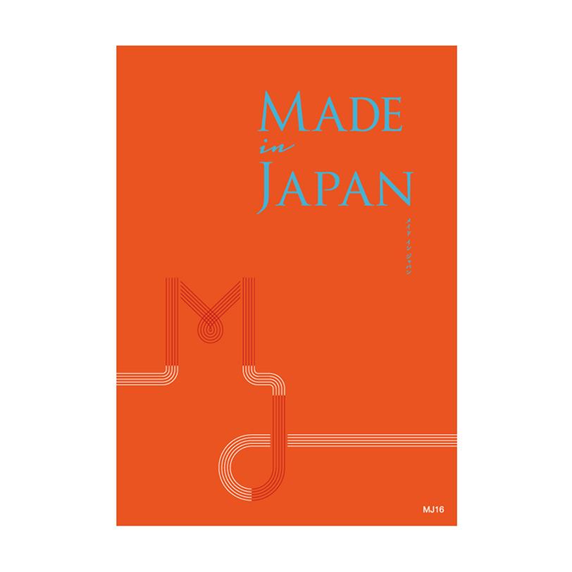 カタログギフト/メイドインジャパン 全5種類 15