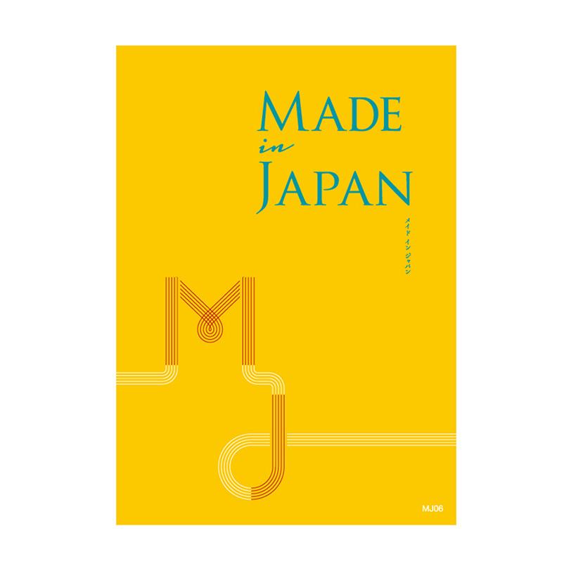 カタログギフト/メイドインジャパン 全5種類 13