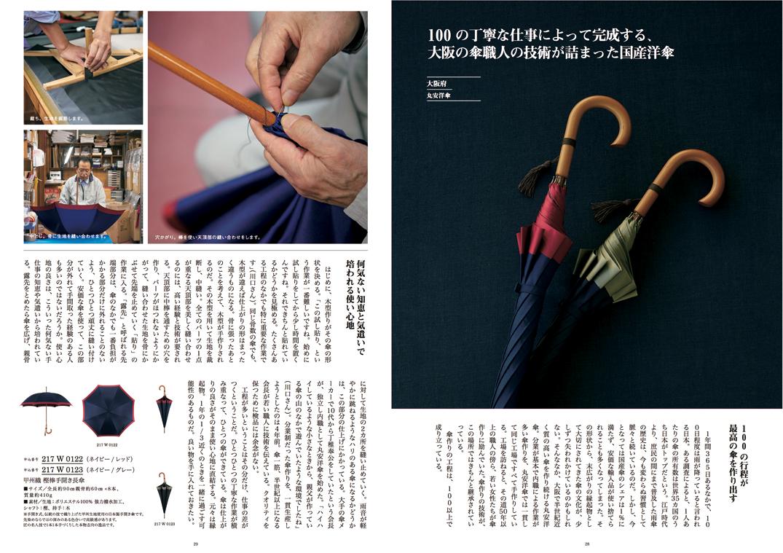 カタログギフト/メイドインジャパン 全5種類 4