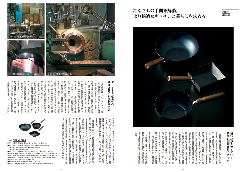 カタログギフト/メイドインジャパン 全5種類 3