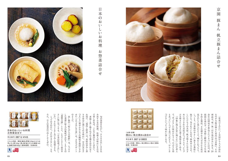 カタログギフト/日本のおいしい食べ物 全5種類 3