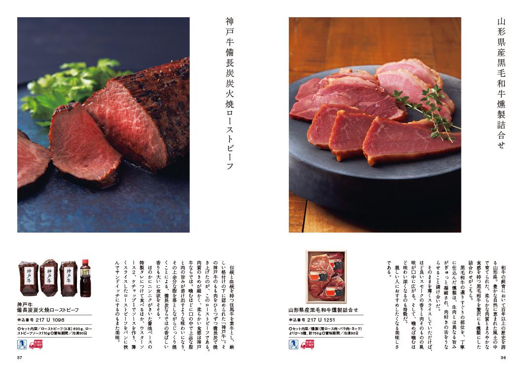 カタログギフト/日本のおいしい食べ物 全5種類 2