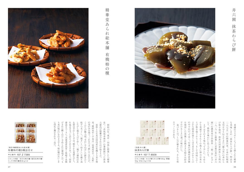 カタログギフト/日本のおいしい食べ物 全5種類 5