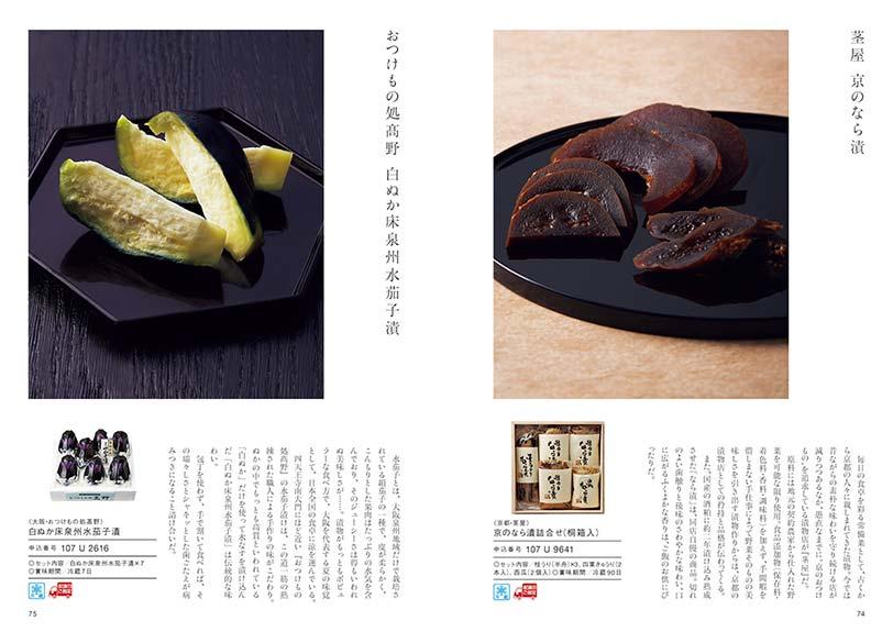 カタログギフト/日本のおいしい食べ物 全5種類 4