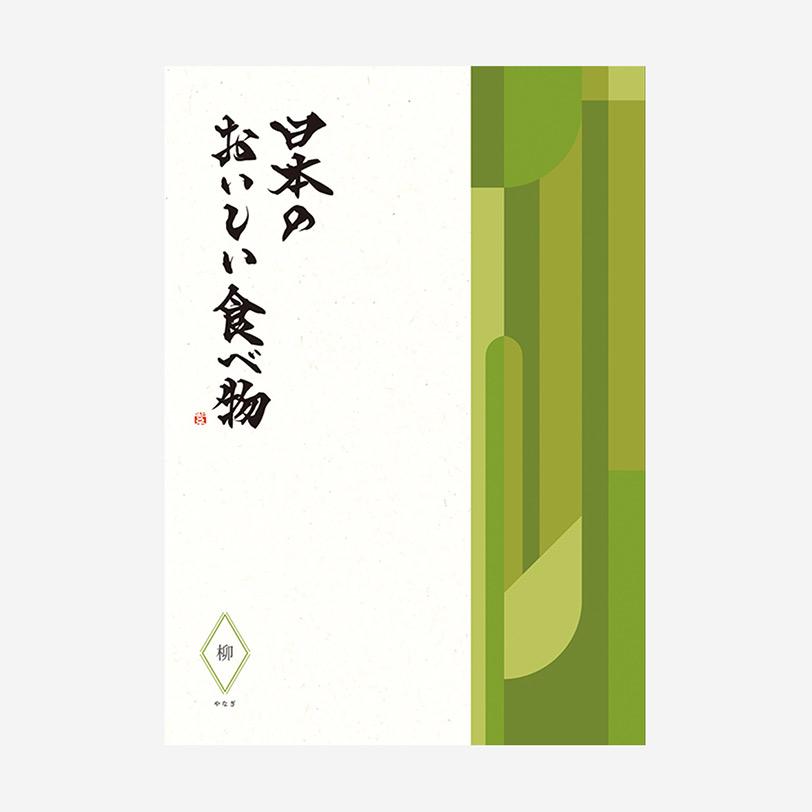 カタログギフト/日本のおいしい食べ物 全5種類 17