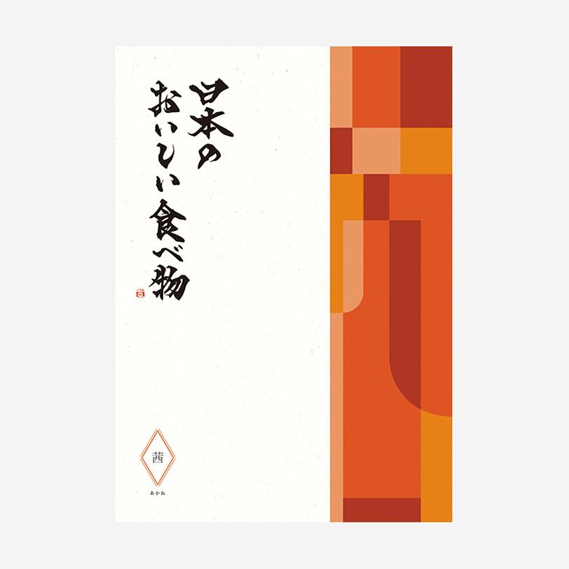 カタログギフト/日本のおいしい食べ物 全5種類 15