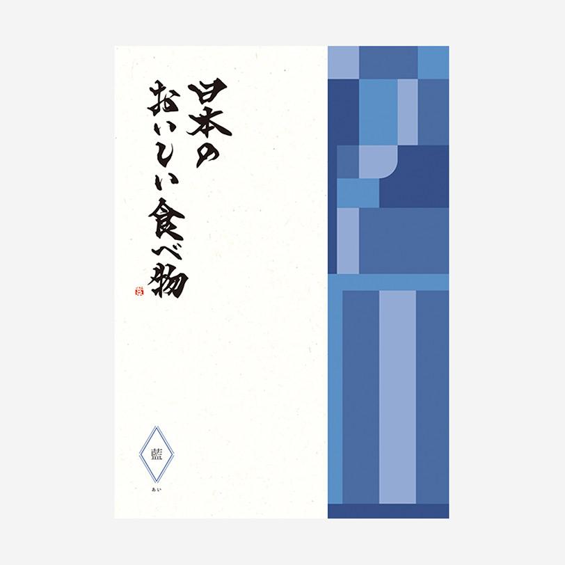 カタログギフト/日本のおいしい食べ物 全5種類 14