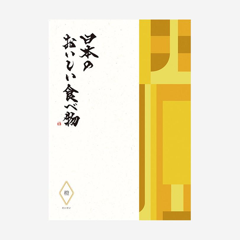 カタログギフト/日本のおいしい食べ物 全5種類 13