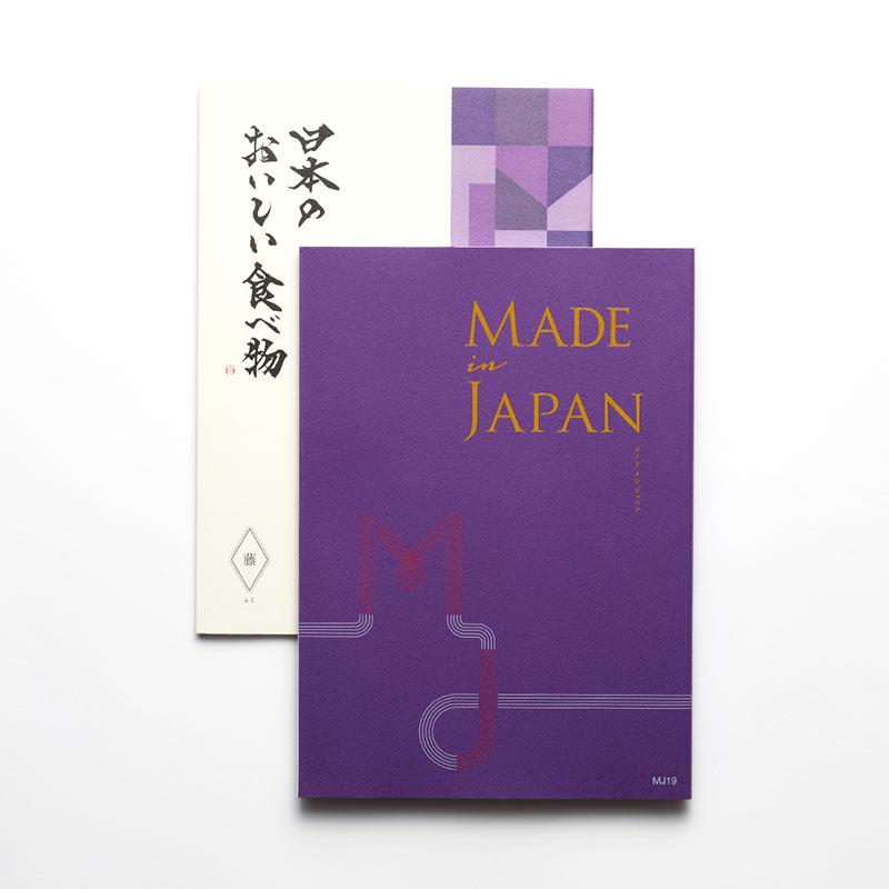 カタログギフト/メイドインジャパン+日本のおいしい食べ物 2冊セット 全5種類 20