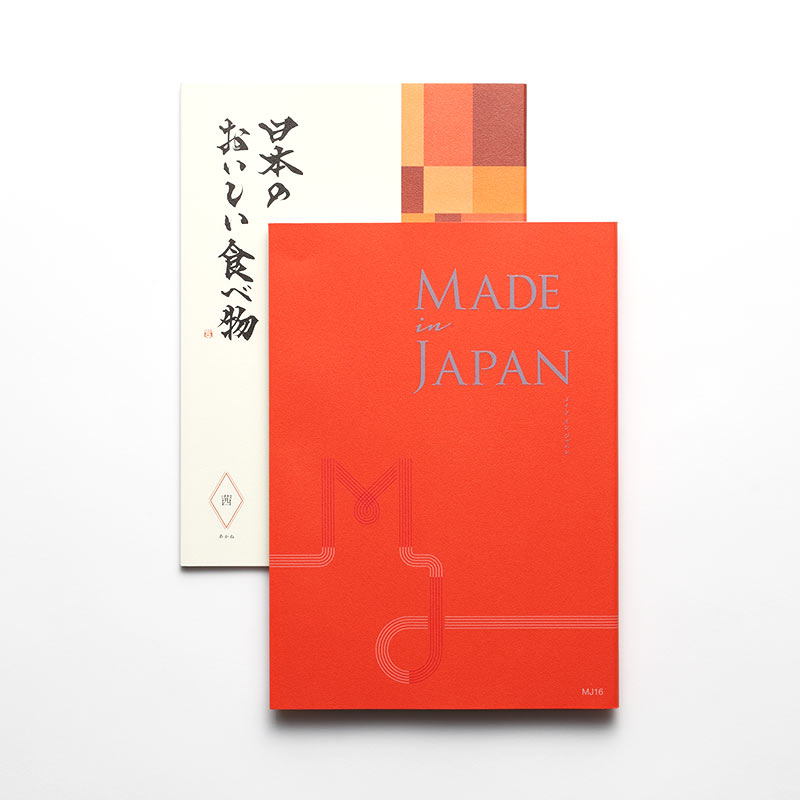 カタログギフト/メイドインジャパン+日本のおいしい食べ物 2冊セット 全5種類 19