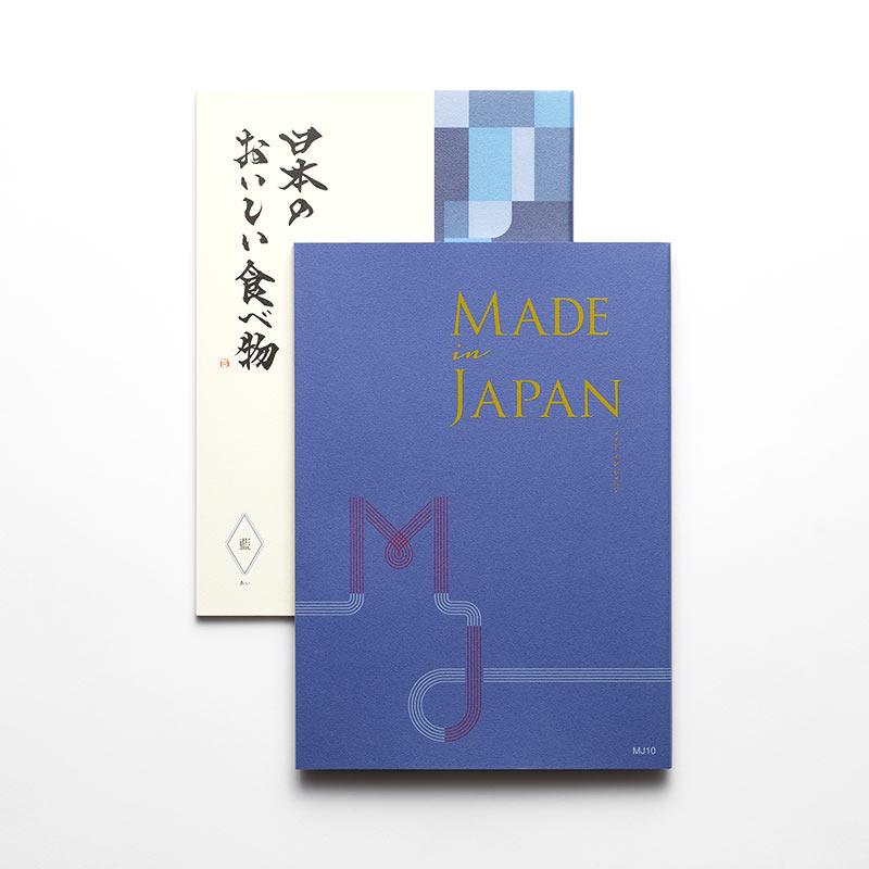 カタログギフト/メイドインジャパン+日本のおいしい食べ物 2冊セット 全5種類 18