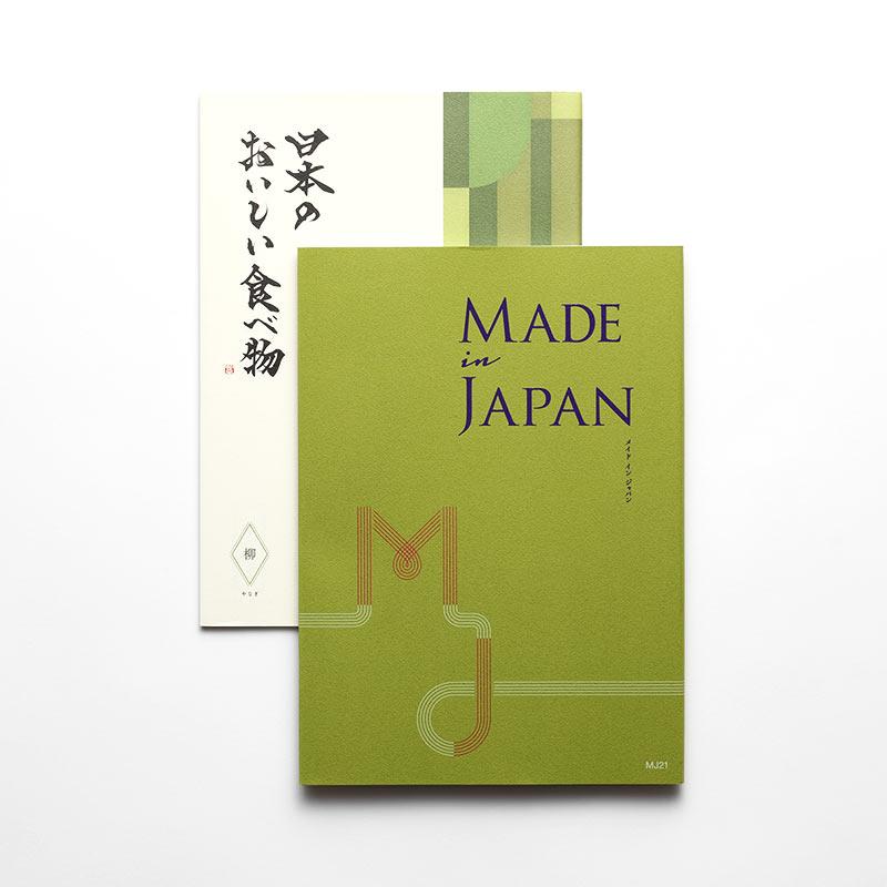カタログギフト/メイドインジャパン+日本のおいしい食べ物 2冊セット 全5種類 21