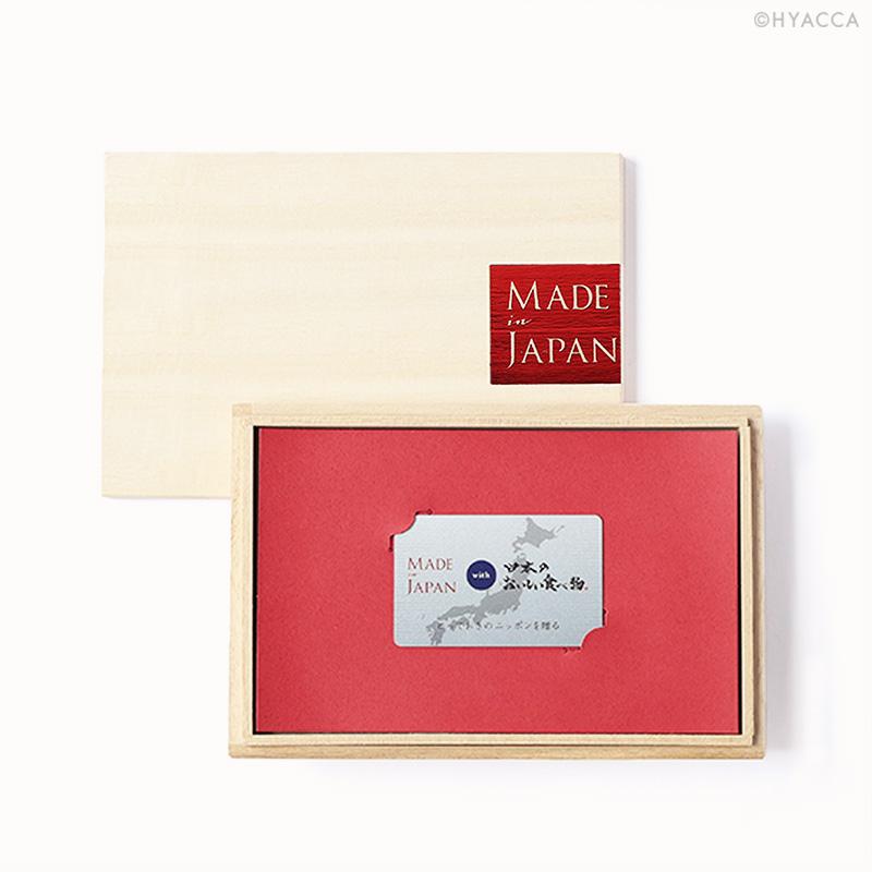 引き出物 カタログギフト/メイドインジャパン+日本のおいしい食べ物 2冊セット カードタイプ 全9種類 4