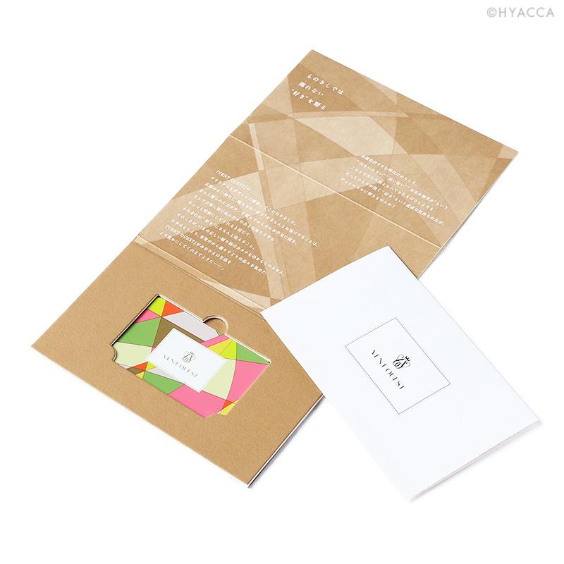 カタログギフト/ヴァンウエスト カードタイプ 全7種類 6