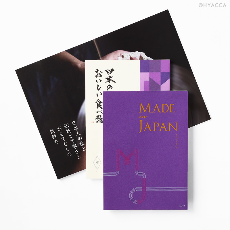引き出物 カタログギフト/メイドインジャパン+日本のおいしい食べ物 2冊セット 全5種類 3