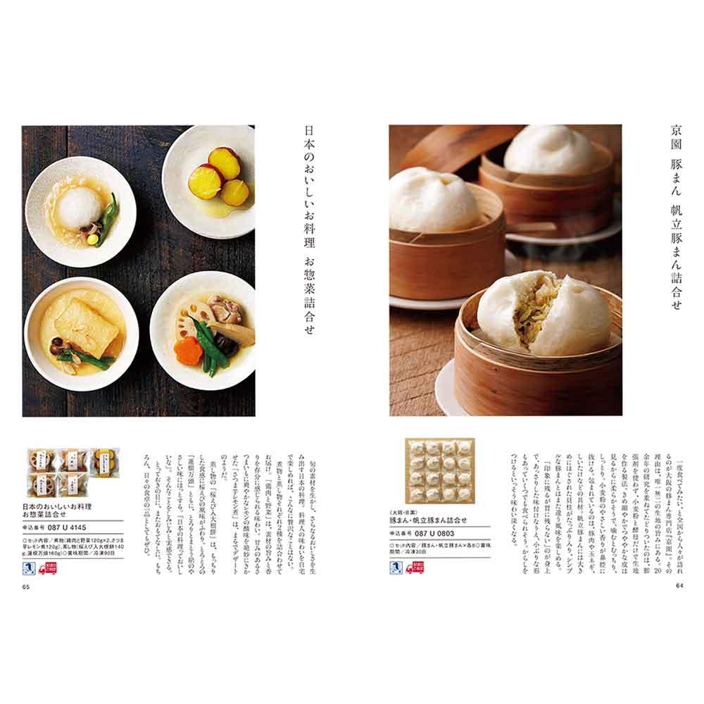 カタログギフト/メイドインジャパン+日本のおいしい食べ物 2冊セット 全5種類 9