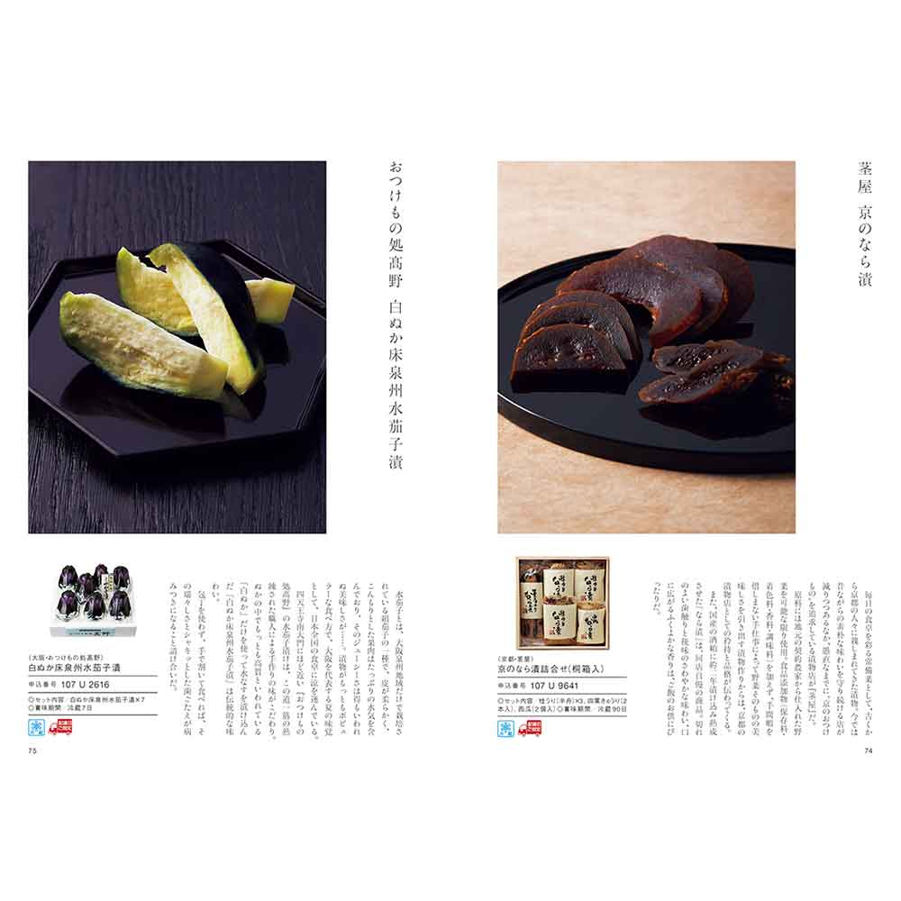 カタログギフト/メイドインジャパン+日本のおいしい食べ物 2冊セット 全5種類 8