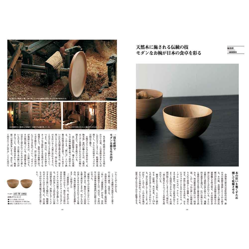 カタログギフト/メイドインジャパン+日本のおいしい食べ物 2冊セット 全5種類 3