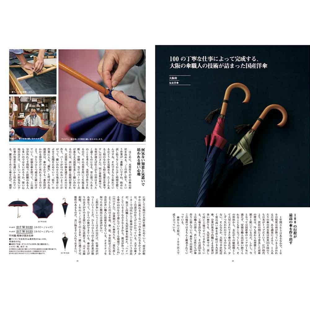 カタログギフト/メイドインジャパン+日本のおいしい食べ物 2冊セット 全5種類 5