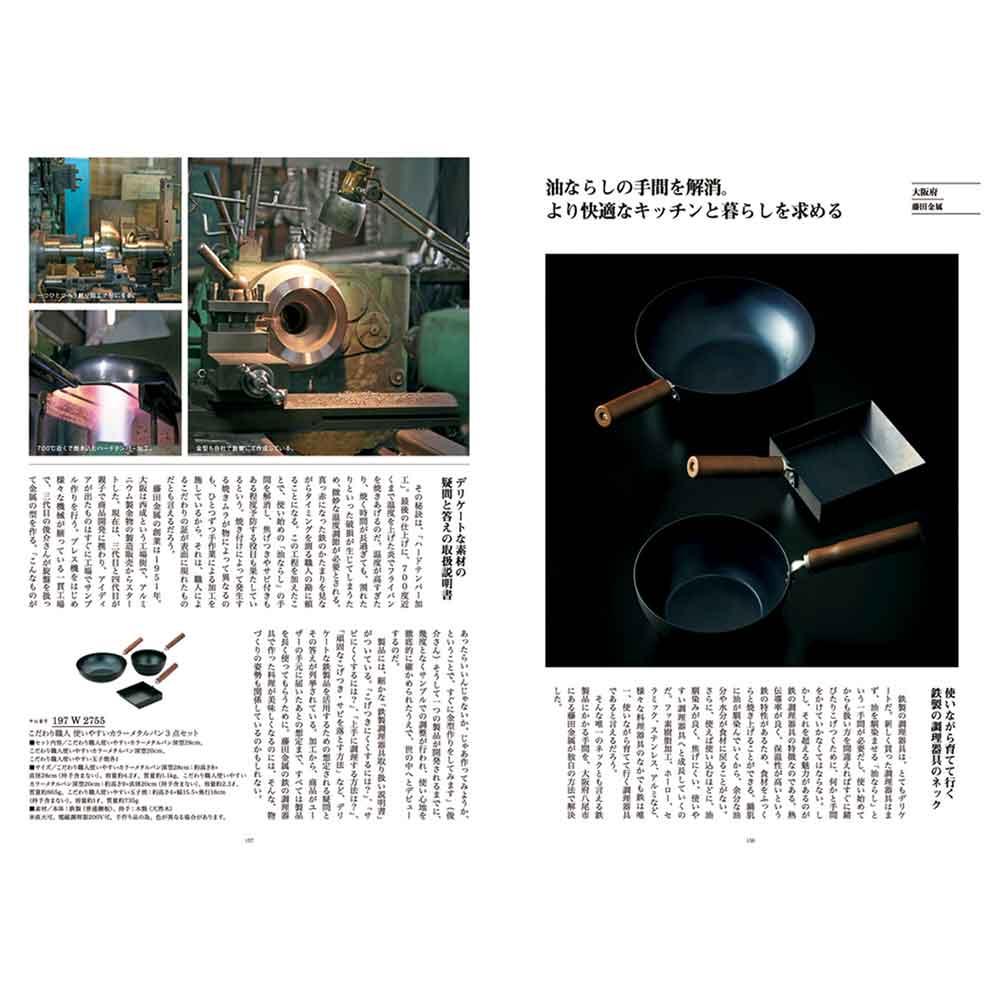 カタログギフト/メイドインジャパン+日本のおいしい食べ物 2冊セット 全5種類 4