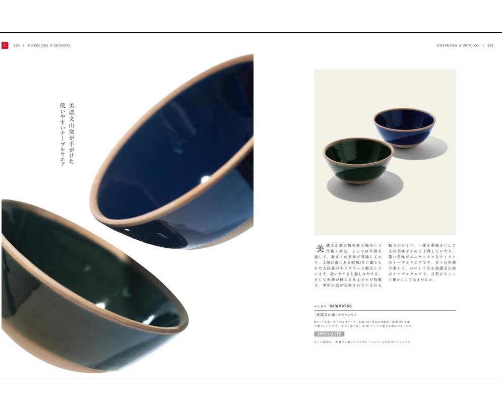 カタログギフト/ヴァンウエスト/イヴォワール+バームクーヘン+コーヒー 4