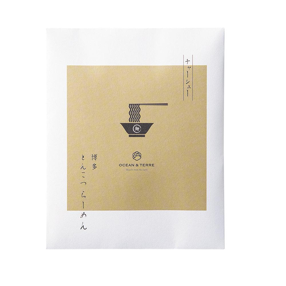 カタログギフト/ヴァンウエスト/オランジュ+ラーメン+コーヒー 11