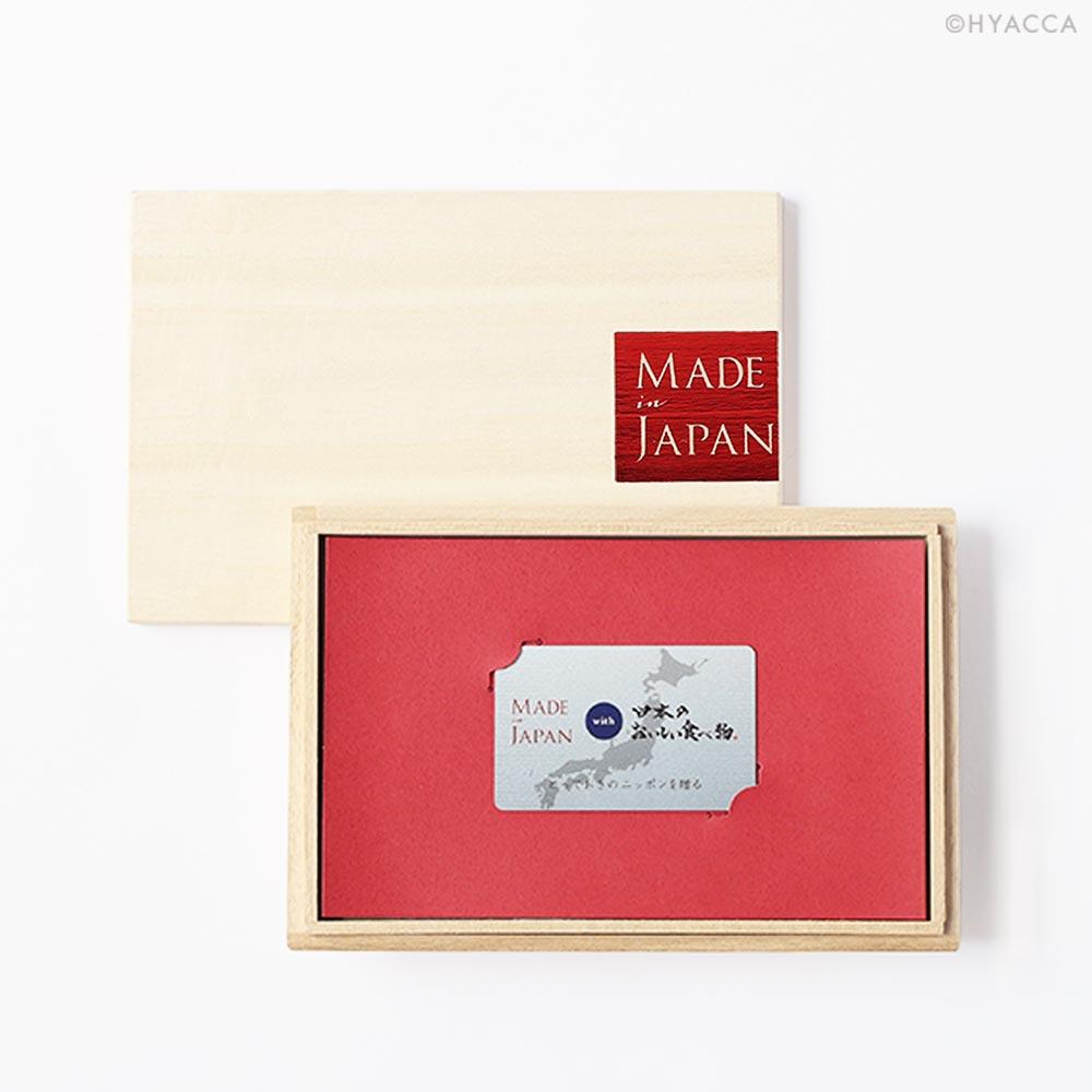 カタログギフト/メイドインジャパン+日本のおいしい食べ物 2冊セット カードタイプ 全9種類 13