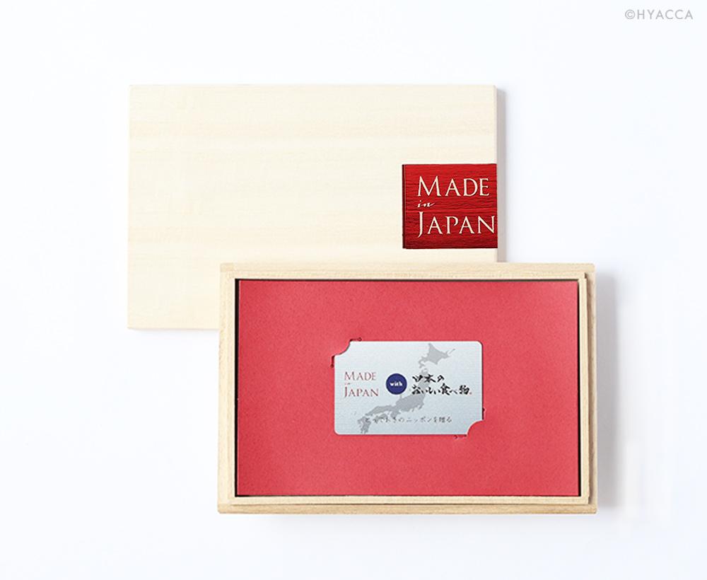 カタログギフト/メイドインジャパン+日本のおいしい食べ物 2冊セット カードタイプ 全9種類 1