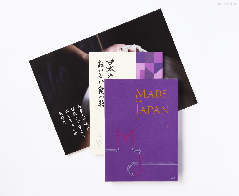 カタログギフト/メイドインジャパン+日本のおいしい食べ物 2冊セット 全5種類 1